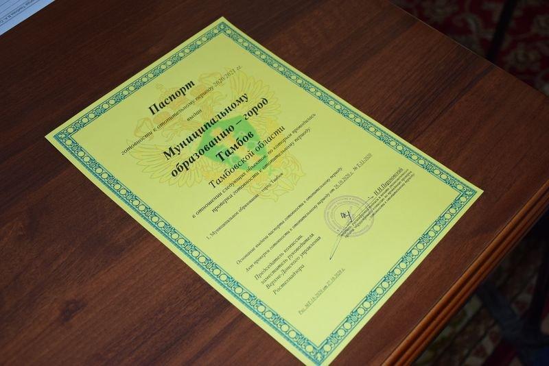 Тамбов впервые за шесть лет получит паспорт готовности к отопительному сезону
