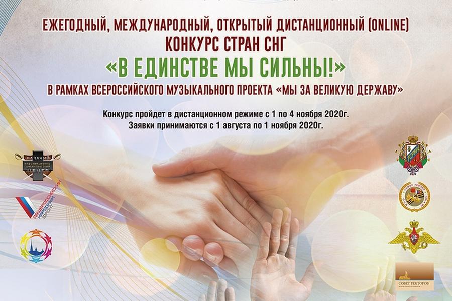 Тамбовчан приглашают принять участие в конкурсе, приуроченном ко Дню народного единства
