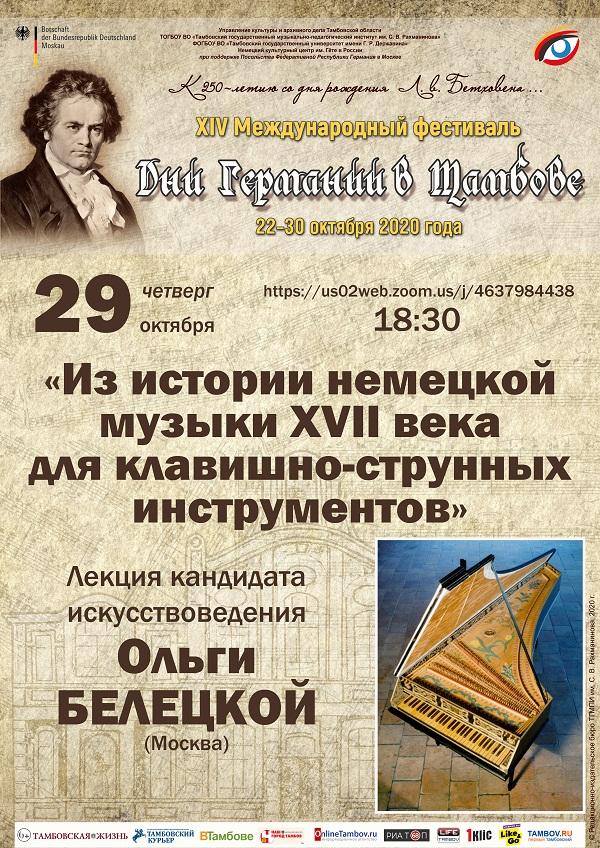 Тамбовчан ждет лекция по истории немецкой музыки XVII века
