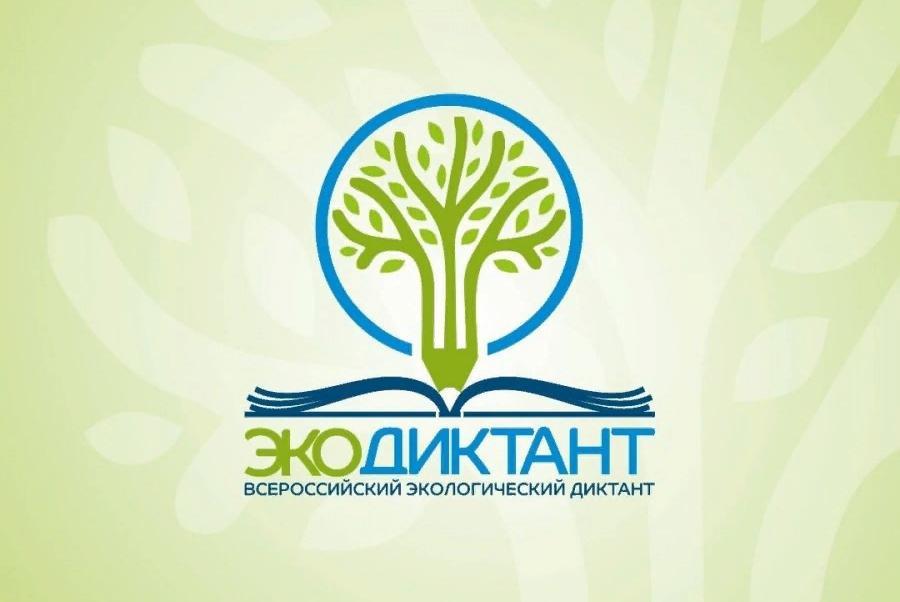 Тамбовчане могут принять участие в экологическом диктанте