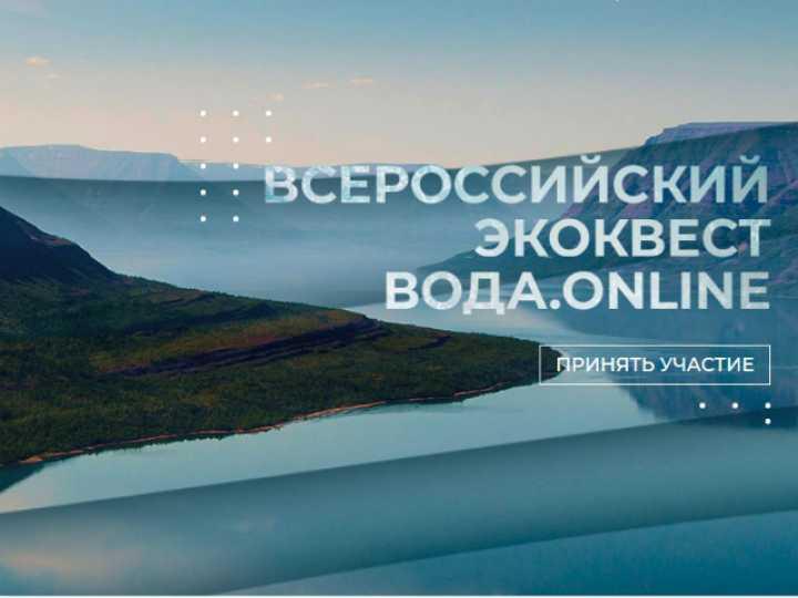 Тамбовчане могут принять участие во Всероссийском студенческом экоквесте