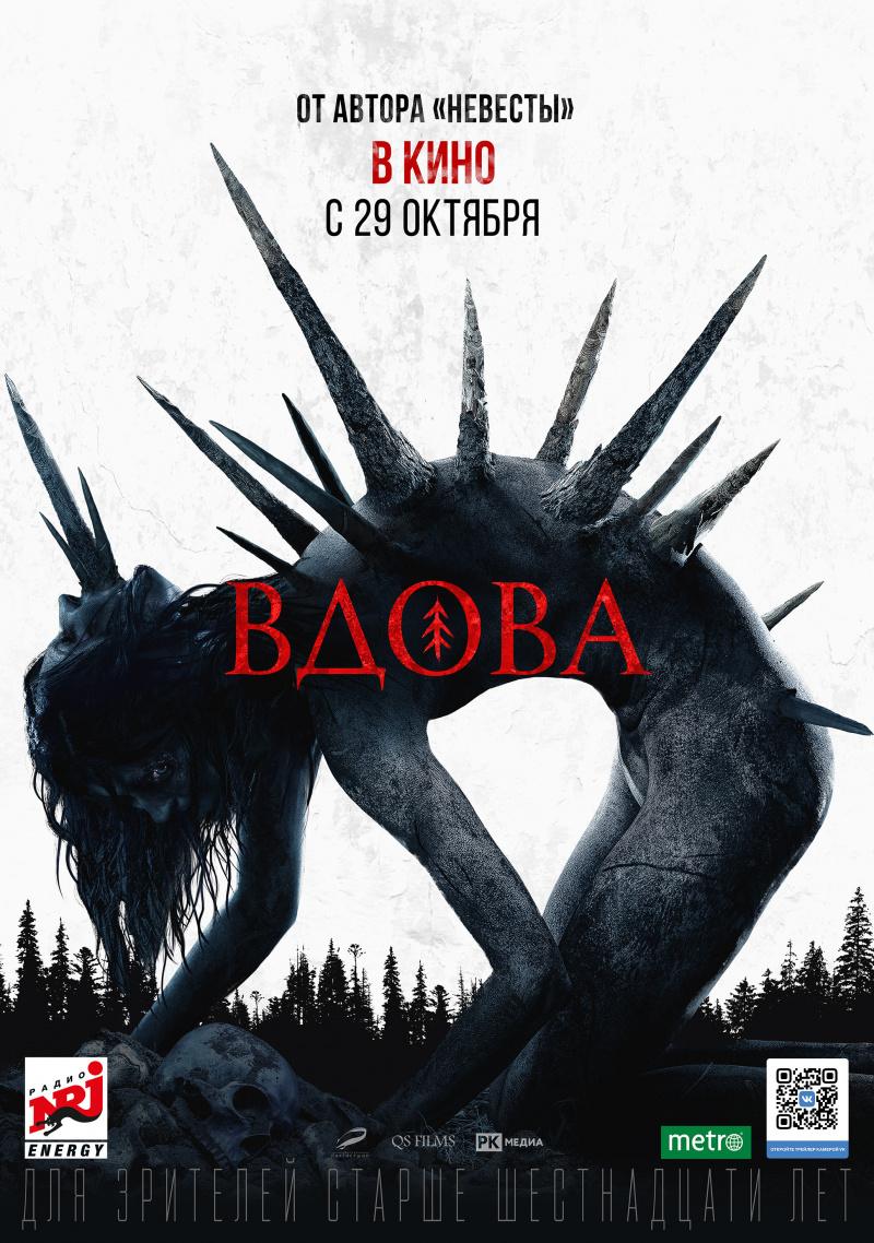 Ужасы накануне Хэллоуина, анимация про драконов, французские мелодрамы: какие новинки кино увидят тамбовчане