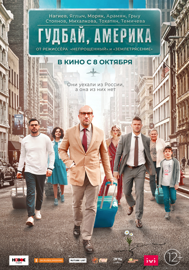 Ужасы про аренду дома и комедия про русского в США: какие новинки кино увидят тамбовчане