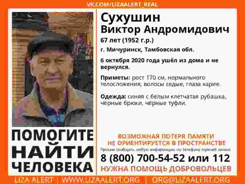 В Мичуринске разыскивают 67-летнего мужчину с (возможной) потерей памяти