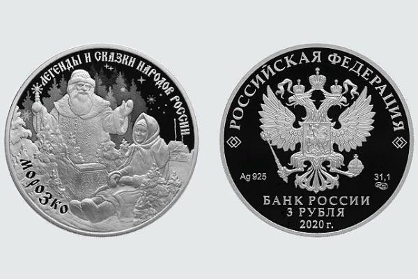 В обращение вышла памятная серебряная монета номиналом 3 рубля