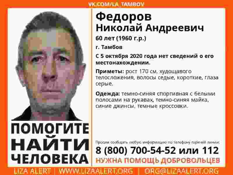 В Тамбове ищут пропавшего 60-летнего мужчину