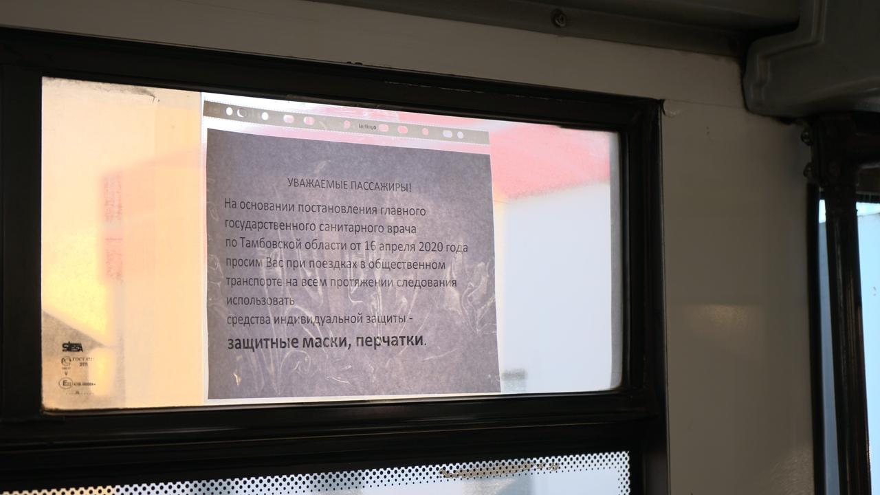 В Тамбове продолжаются проверки соблюдения масочного режима в общественном транспорте