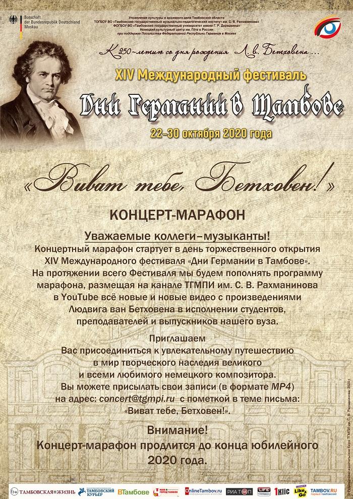 """В Тамбове пройдет концерт-марафон """"Виват тебе, Бетховен!"""""""