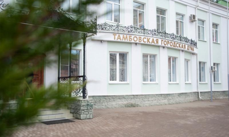 Заседание Тамбовской городской Думы можно посмотреть онлайн
