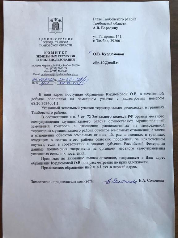 Жители Тамбовского района бьют тревогу из-за добычи золошлака в местном карьере