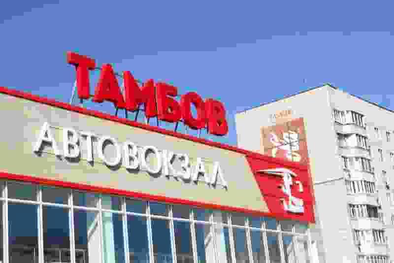 """Автовокзал """"Тамбов"""" официально исключён из транспортной инфраструктуры"""