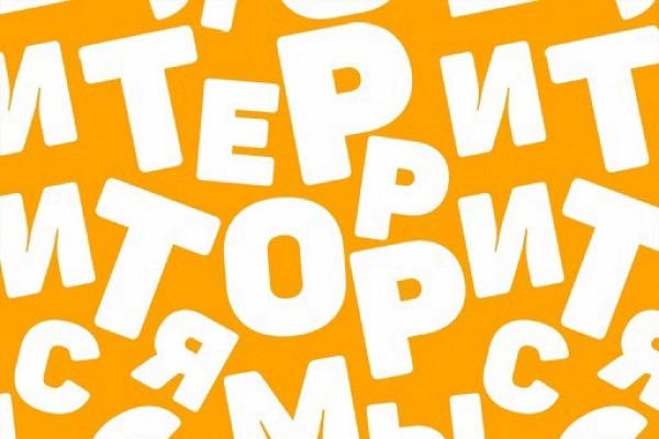 Через неделю стартует региональный форум «Территория смыслов. Тамбов»
