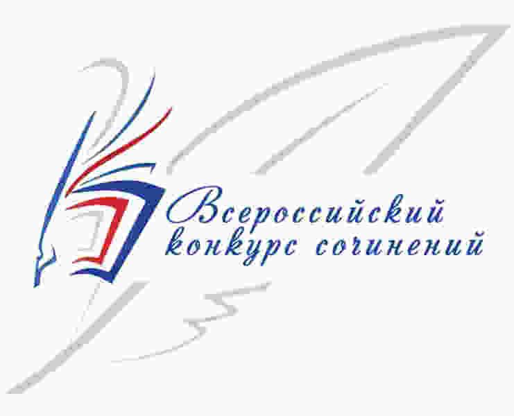Две тамбовские школьницы стали победителями Всероссийского конкурса сочинений