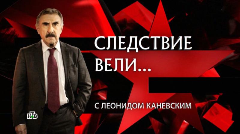 Леонид Каневский рассказал о тамбовском маньяке