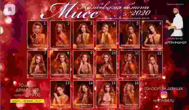 «Мисс зрительских симпатий» в конкурсе «Мисс Тамбовская область – 2020» выберут интернет-голосованием