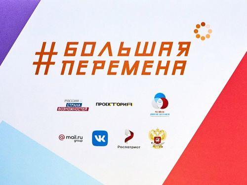 Победа во Всероссийском конкурсе для школьников «Большая перемена»