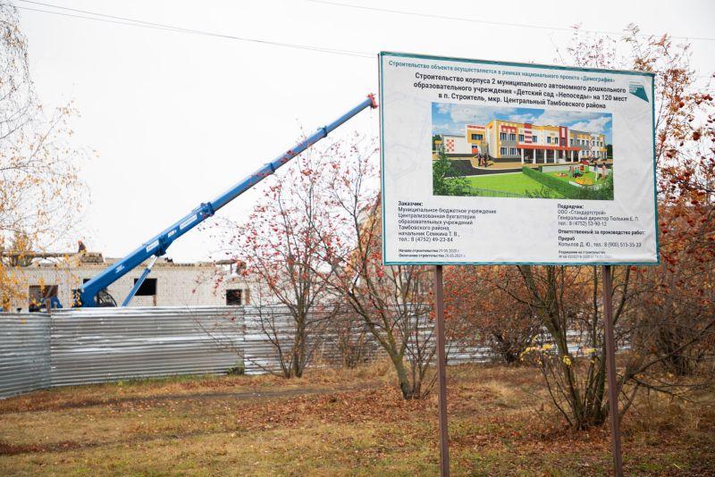 Под Тамбовом строится новый детский сад