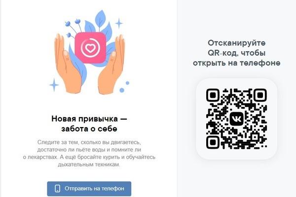 Роспотребнадзор запустил новый сервис в одной из соцсетей
