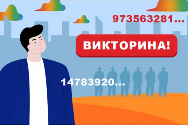 Тамбовчан приглашают проверить свои знания вочередном этапе викторины, посвященной проведению Всероссийской переписи населения