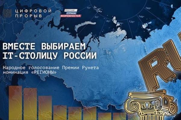 Тамбовчане могут проголосовать за IT-столицу России