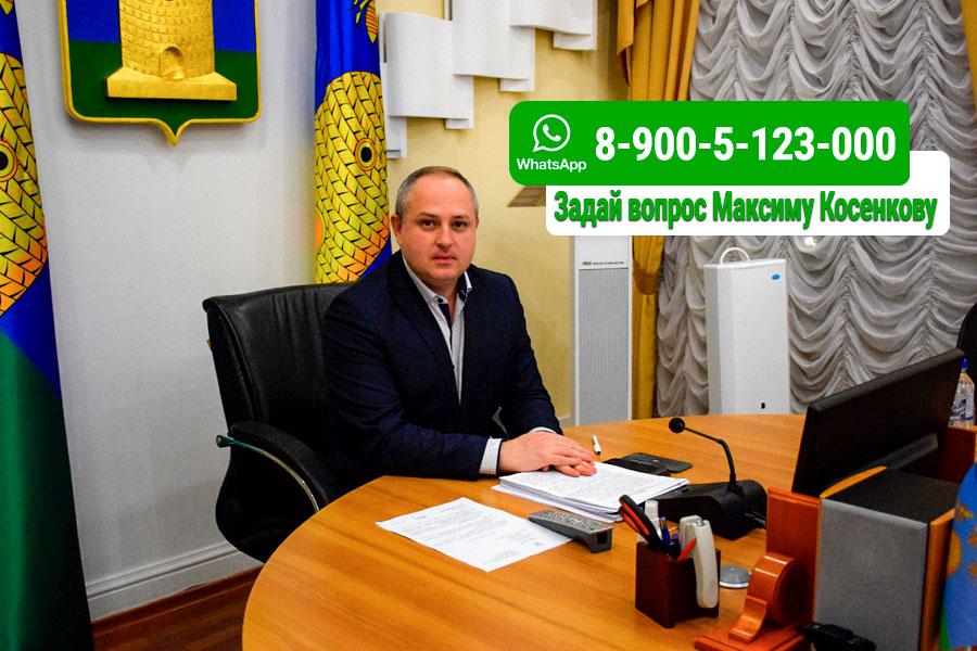 Тамбовчане могут задать вопрос Максиму Косенкову