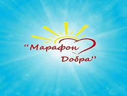 Тамбовский ВУЗ начал благотворительную акцию «Марафон добра»