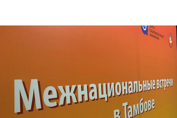 Врамках Всероссийского проекта «ЭтНик:ПроДвижение» вТамбове прошли межнациональные встречи