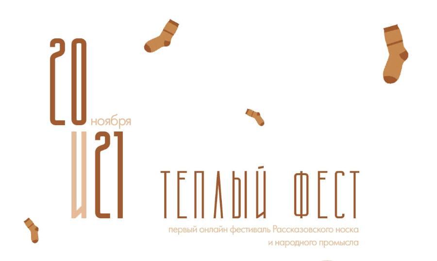 В Рассказово пройдёт первый фестиваль шерстяного носка
