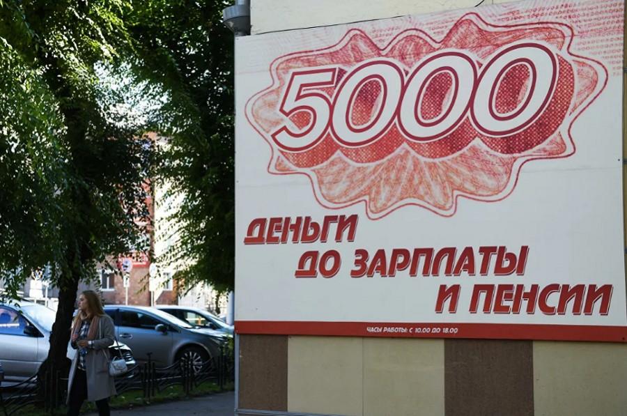 В России предлагают запретить микрофинансовые организации