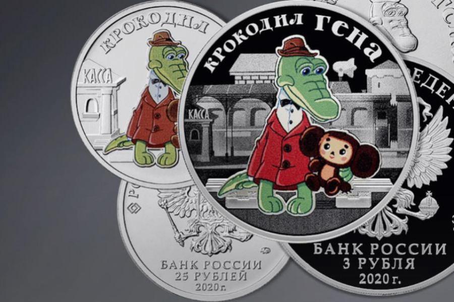В России выпущены в обращение монеты с Крокодилом Геной и Чебурашкой