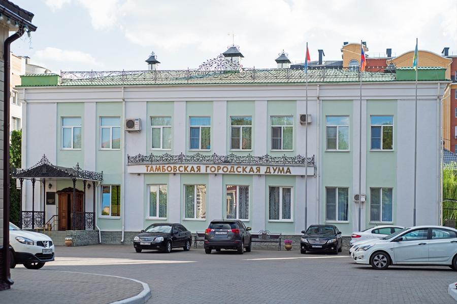 В Тамбовской гордуме провели заседание двух профильных комитетов