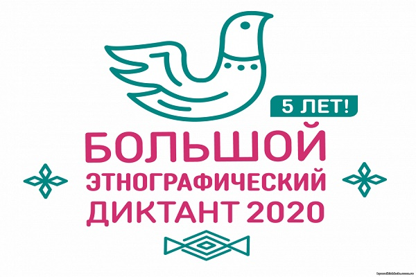 В Тамбовской области пройдет Большой этнографический диктант