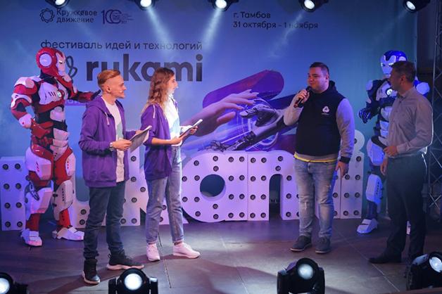В Тамбовской области впервые прошёл фестиваль идей и технологий Rukami