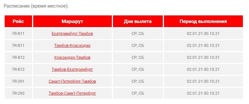 """Авиакомпания """"РусЛайн"""" со 2 января откроет рейсы из Тамбова в три города России"""