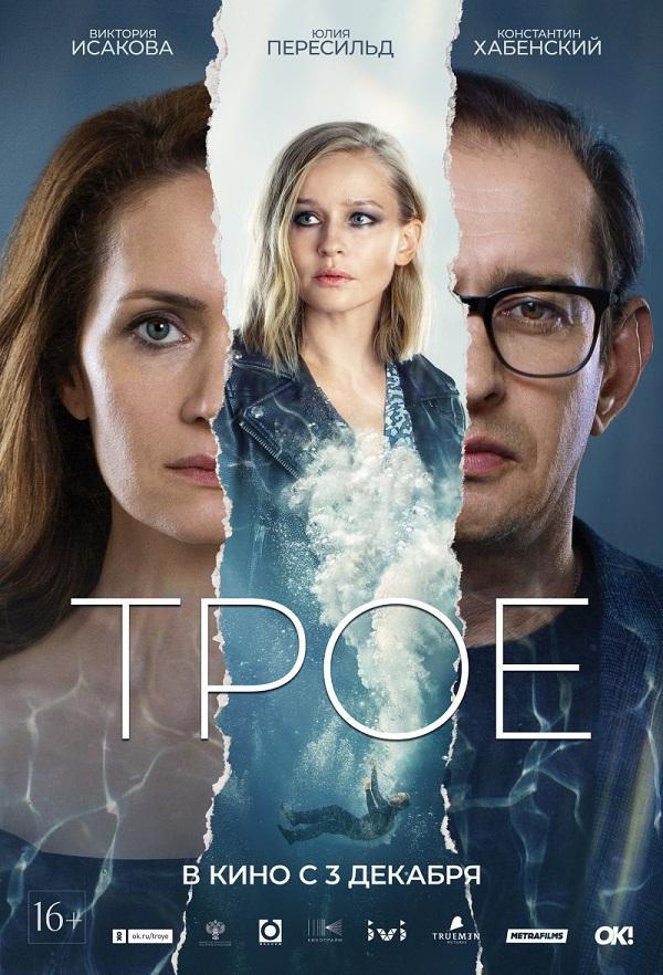 Фильм с тремя актёрами, дьявол в монастыре и комедия из жизни астронома: что нового увидят тамбовчане в кино