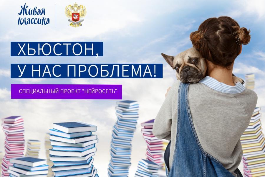 Нейросеть подберёт исцеляющие книги для каждого подростка Тамбовской области