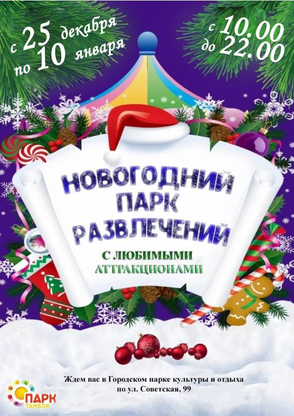 Новогодняя афиша мероприятий от «Блокнот Тамбов». Часть 2