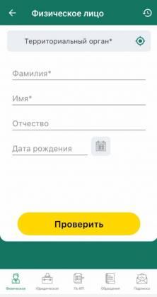 Проверьте себя через мобильное приложение «ФССП»