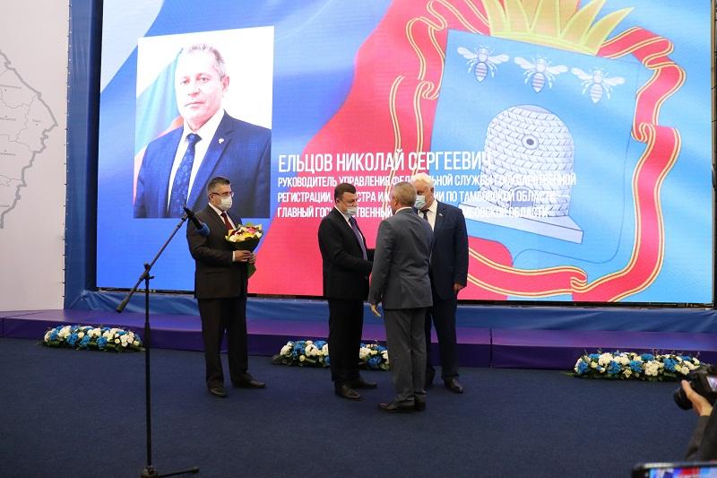 Руководитель регионального управления Росреестра Николай Ельцов награжден Благодарностью президента РФ