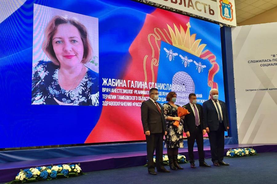 Тамбовчан наградили медалями за работу во время пандемии