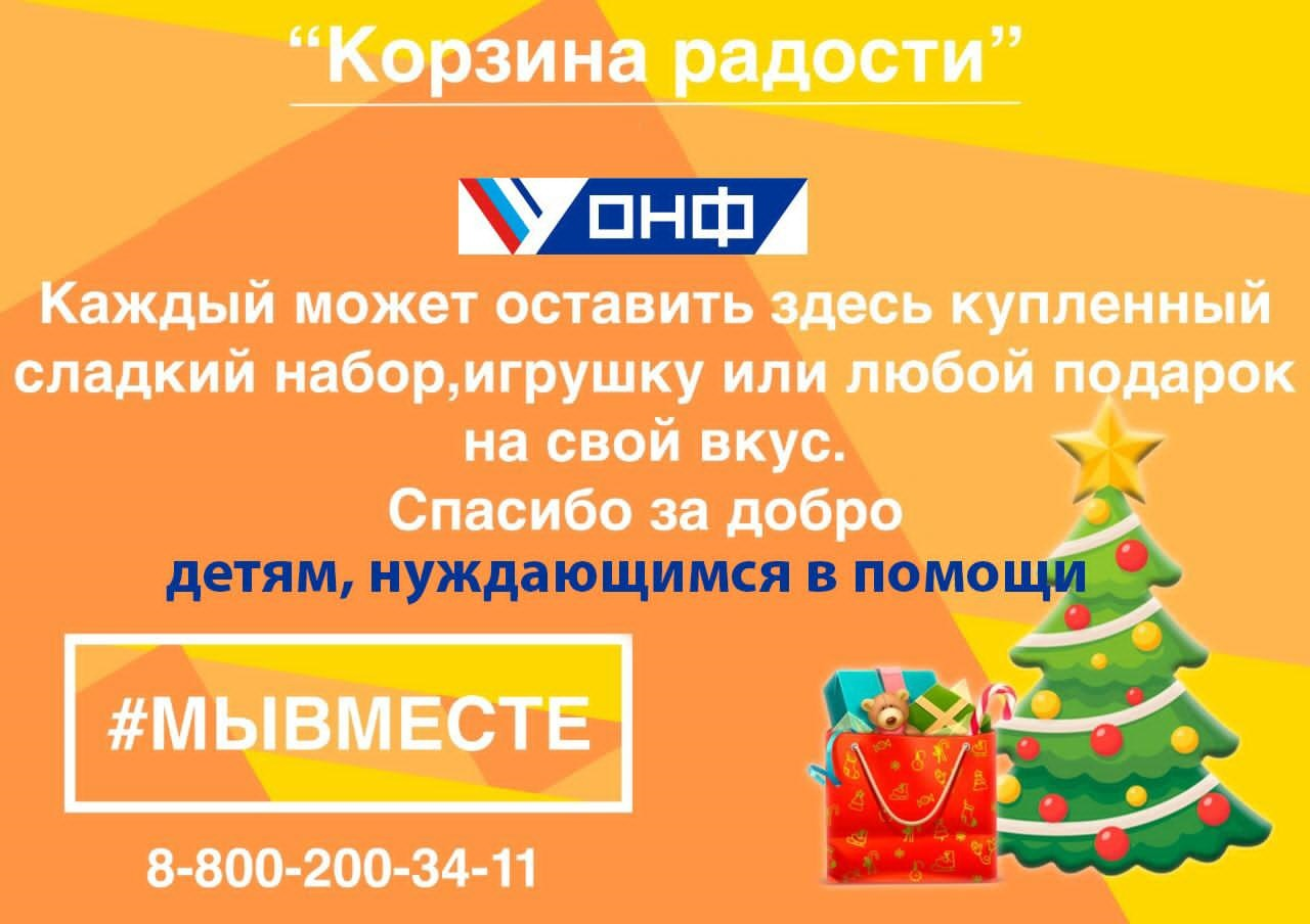 "Тамбовчане могут присоединиться к акции ""Корзина радости"""