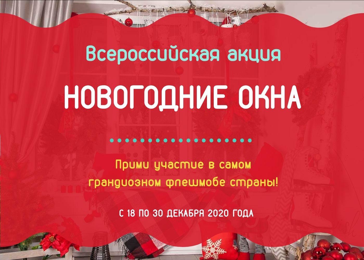 """Тамбовчане могут присоединиться к акции """"Новогодние окна"""""""