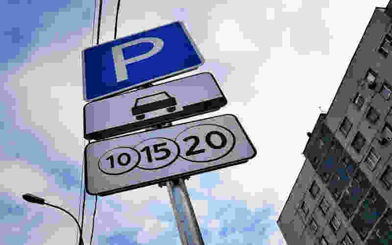 В регионе установлен максимальный размер платы за пользование платными парковками