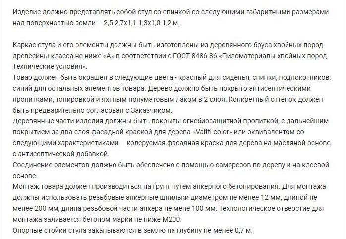 В Сети обсуждают «трон главы Котовска» за 124 тысячи рублей