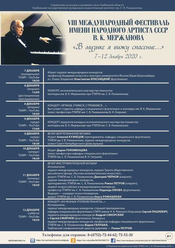В Тамбове пройдет VIII Международный фестиваль имени Мержанова
