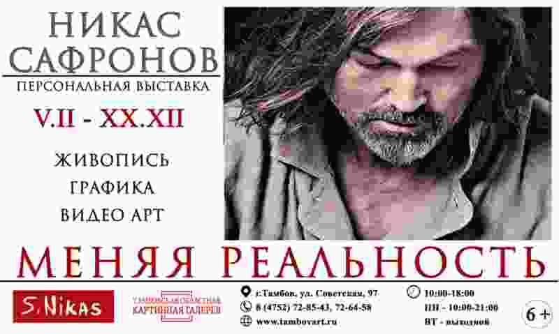 Выставки картинной галереи и онлайн-фестивали: афиша мероприятий Тамбова. Часть 1