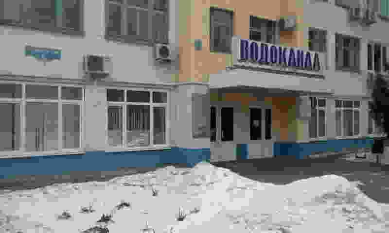 За некорректные платежки Водоканал оштрафовали почти на 12 миллионов рублей