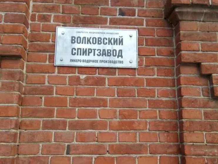 Иск налоговой о банкротстве «Волковского спиртзавода» принят к производству
