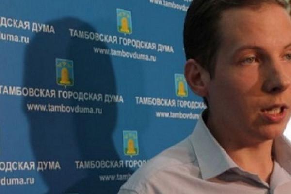 Коммунист Артем Александров предлагает вернуть прямые выборы мэра вТамбове