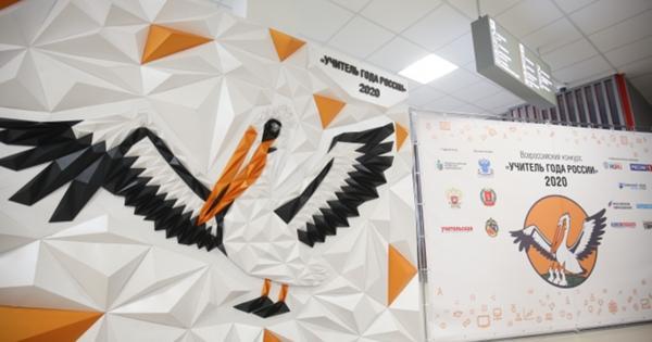 Конкурс длямолодых учителей иностранных языков пройдет вМоскве с1февраля